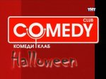 Comedy Club, Выпуск 151 - Helloween