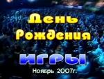 КВН 2007 Высшая лига День Рождения КВН в Красноярске