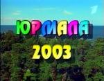 КВН Юрмала 2003