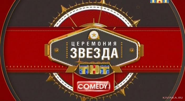 Comedy club церемония звезда тнт