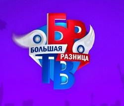 Большая Разница ТВ - 2013 - Четвертый сезон